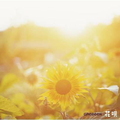 花唄 (+DVD)【初回限定盤】