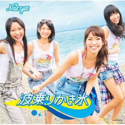 波乗りかき氷 (+DVD)【Type-A】