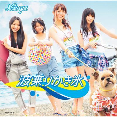 波乗りかき氷 (+DVD)【Type-B】