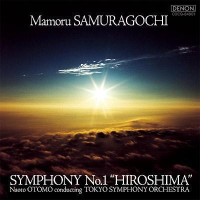 交響曲第1番『HIROSHIMA』 大友直人&東京交響楽団