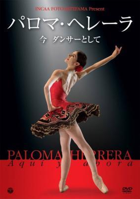 ドキュメンタリー『パロマ・ヘレーラ〜今ダンサーとして』