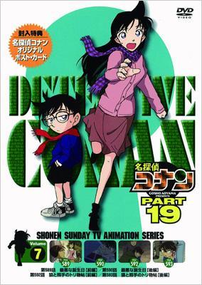 名探偵コナン PART 19 Volume7