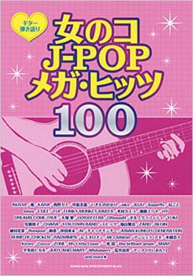 ギター弾き語り 女のコJ−POPメガヒッツ100