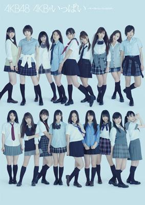 AKBがいっぱい 〜ザ・ベスト・ミュージックビデオ〜(Blu-ray)【通常盤】