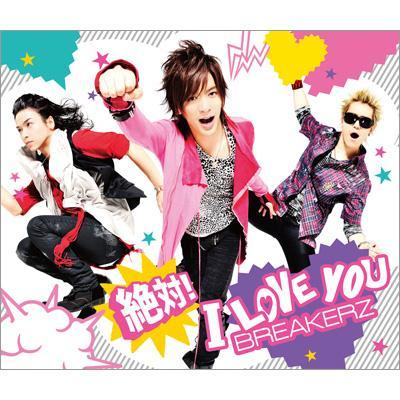 Last † Pray / 絶対! I LOVE YOU (+DVD)【初回限定盤B】