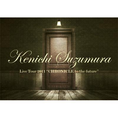 鈴村健一 Live Tour 2011 CHRONICLE to the future DVD