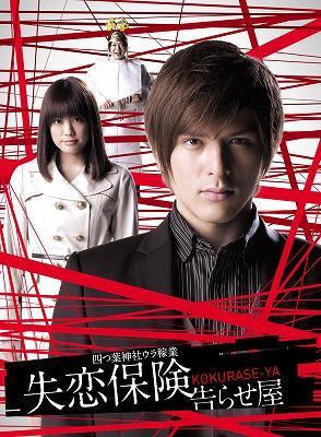 失恋保険 〜告らせ屋〜DVD-BOX