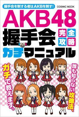 AKB48握手会完全攻略ガチマニュアル COSMIC MOOK