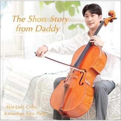 植木昭雄 The Short Story From Daddy