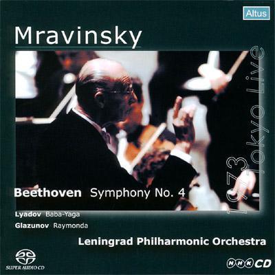 ベートーヴェン:交響曲第4番、リャードフ:バーバ・ヤーガ、他 ムラヴィンスキー&レニングラード・フィル(1973年東京ライヴ)(シングルレイヤー)(限定盤)
