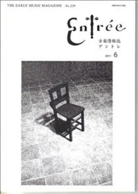 古楽情報誌 アントレ 2011年6月号 Vol.229