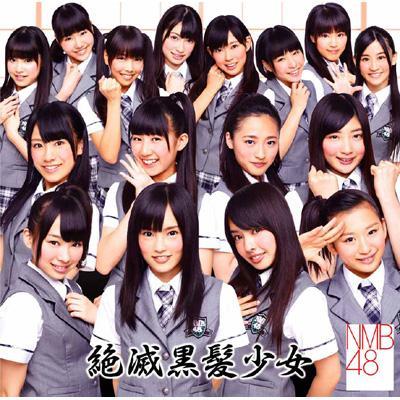 絶滅黒髪少女 (+DVD)(通常盤Type-A)