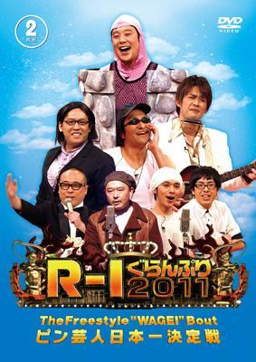 R-1ぐらんぷり2011(仮)