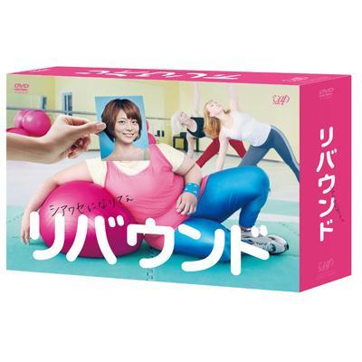 リバウンド DVD-BOX