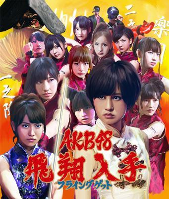 フライングゲット (+DVD)【数量限定生産盤 Type,A】  AKB48