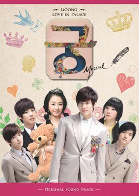 Musical Goong