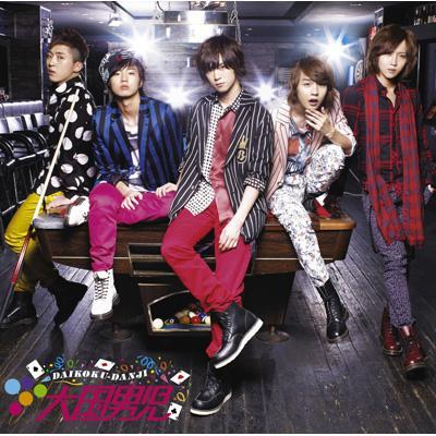 Love Parade 【初回生産限定盤B】
