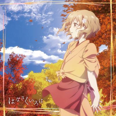 はなさくいろは TVアニメ『花咲くいろは』新ED主題歌
