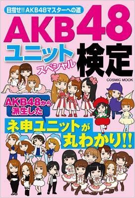 AKB48ユニットスペシャル検定 目指せ!!AKB48マスターへの道 COSMIC MOOK