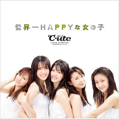 世界一HAPPYな女の子 (+DVD)【初回限定盤B】