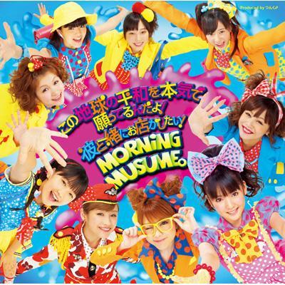 Kono Chikyuu no Heiwa wo Honki de Negatterundayo!/Kare to Issho ni Omise ga Shitai (+DVD)[First Press Limited Edition B]