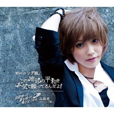 Kono Chikyuu No Heiwa Wo Honki De Negatterundayo!/Kare To Issho Ni Omise Ga Shitai [Ai Takahashi Morning Musume Graduation Edition]