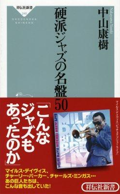 硬派ジャズの名盤50 祥伝社新書