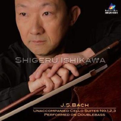 無伴奏チェロ組曲第1番、第2番、第3番 石川滋(コントラバス)