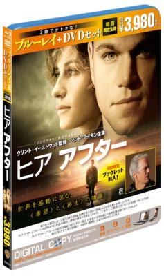 【初回限定生産】ヒア アフター ブルーレイ&DVDセット