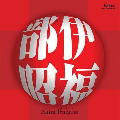 タプカーラ交響曲、土俗的三連画、日本狂詩曲、他 芥川也寸志、山田一雄、井上道義、他(2CD)