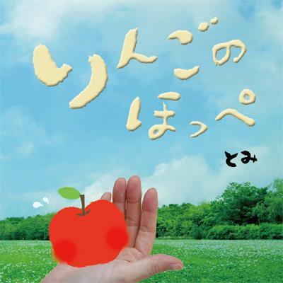 りんごのほっぺ