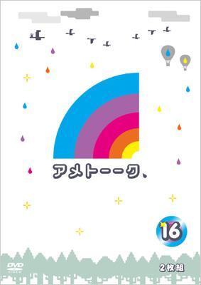 アメトーーク!DVD16