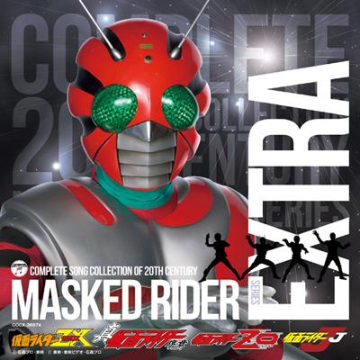 COMPLETE SONG COLLECTION OF 20TH CENTURY MASKED RIDER EXTRA 仮面ライダーZX・真・ZO・J +企画音盤集