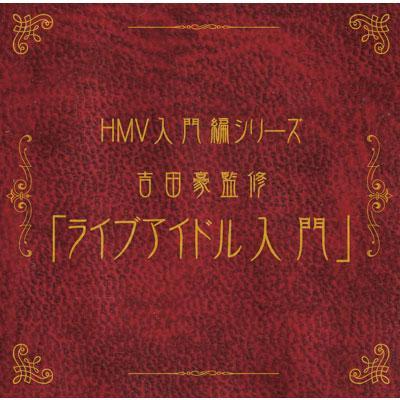 [HMV & ローソン独占盤] HMV入門編シリーズ 吉田豪監修「ライブアイドル入門」
