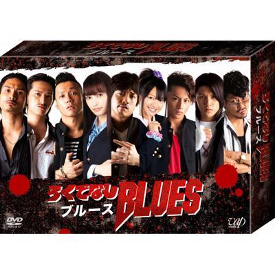 ろくでなしBLUES DVD-BOX