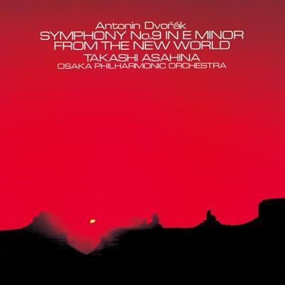 交響曲第9番『新世界より』 朝比奈隆&大阪フィルハーモニー交響楽団