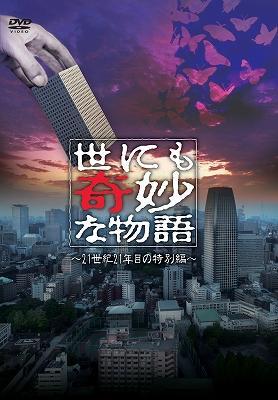 世にも奇妙な物語 〜21世紀21年目の特別編〜