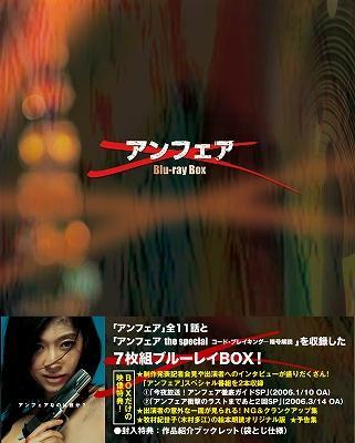 アンフェア Blu-ray BOX 『アンフェア』&『アンフェア the special コード・ブレーキング〜暗号解読』