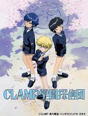 EMOTION the Best CLAMP学園探偵団 DVD-BOX