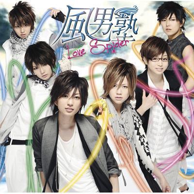 Love Spider / 赤園虎次郎ver.(+DVD)【初回限定盤】