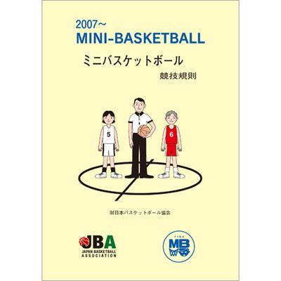 ミニバスケットボール競技規則 (2007〜MINI-BASKETBALL)