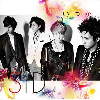 いつか 【初回生産限定盤A】(CD+DVD)
