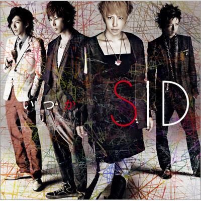 いつか 【初回生産限定盤B】(CD+DVD)