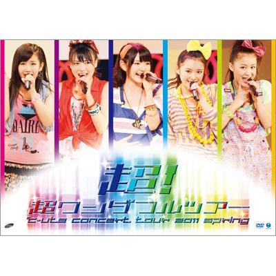℃-uteコンサートツアー2011春 超!超ワンダフルツアー
