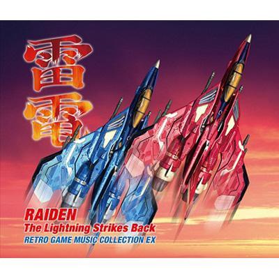 「雷電 the Lightning Strikes Back」 RETRO GAME MUSIC COLLECTION EX(仮)