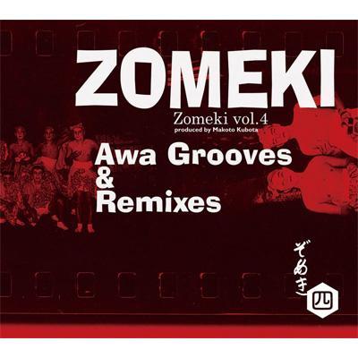 ぞめき四 Awa Grooves & Remixes
