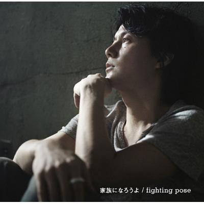 家族になろうよ / fighting pose 【初回限定「I'm with U キミと、24時間ラジオ」スペシャル・アンプラグドライヴ DVD付 盤】