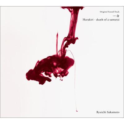 Original Sound Track 一命 Harakiri -death of a samurai