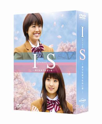 IS(アイエス)〜男でも女でもない性〜DVD-BOX