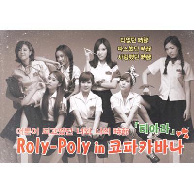 Mini Repacage Album: Roly-Poly in Copacabana